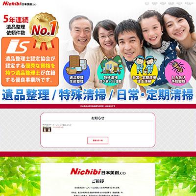 日本美創様ホームページ