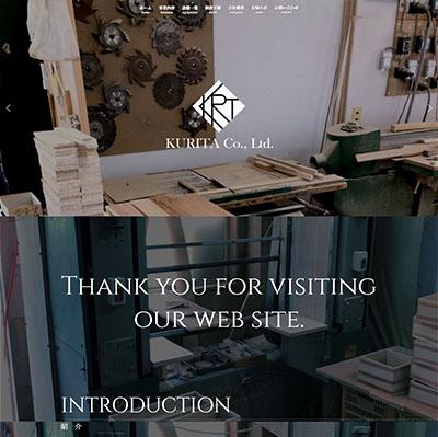 クリタ様ホームページ